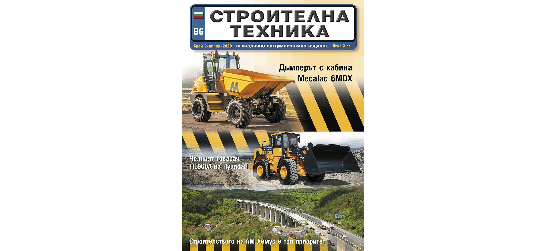 Излезе брой 2/2020 на сп. СТРОИТЕЛНА ТЕХНИКА (плюс безплатен електронен вариант)