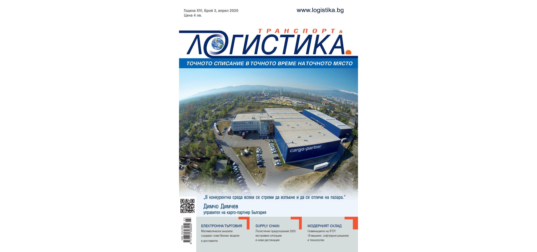 Излезе брой 3/2020 на сп. ЛОГИСТИКА (плюс безплатен електронен вариант)