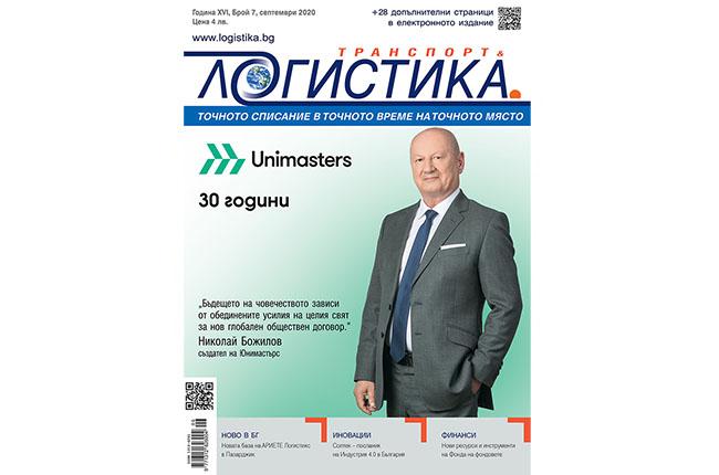 Новите предизвикателства пред логистиката – в септемврийския брой на ЛОГИСТИКА