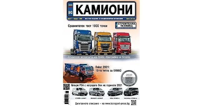 Излезе брой 1 на списание КАМИОНИ за 2021 г. – на хартия и онлайн
