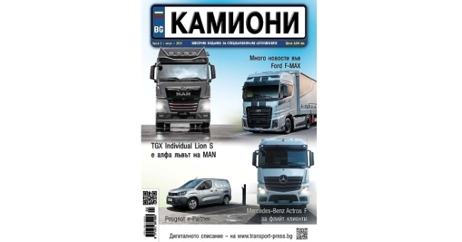 Брой 2 на списание КАМИОНИ за 2021 г. е на пазара – на хартия и онлайн
