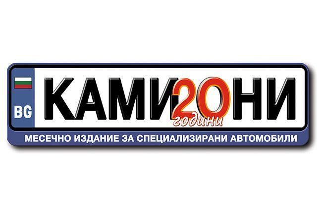 20 години списание КАМИОНИ