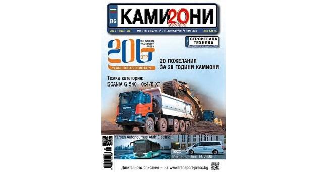 Юбилейният брой на списание КАМИОНИ е при вас – на хартия и онлайн