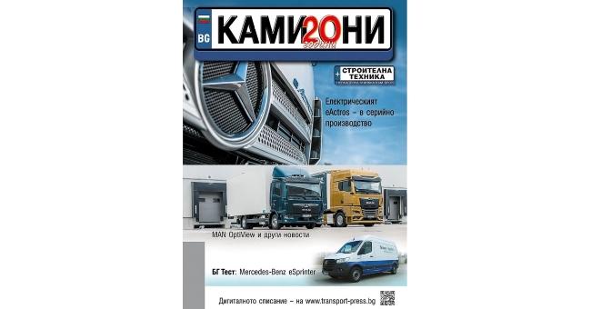 Лятото - събрано в новия брой 7/2021 на списание КАМИОНИ
