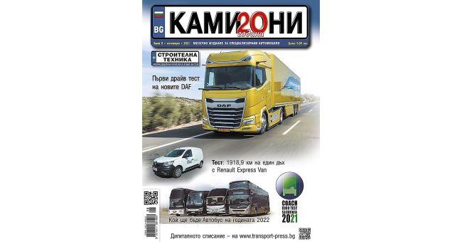 Време е за новия брой 8/2021 на списание КАМИОНИ